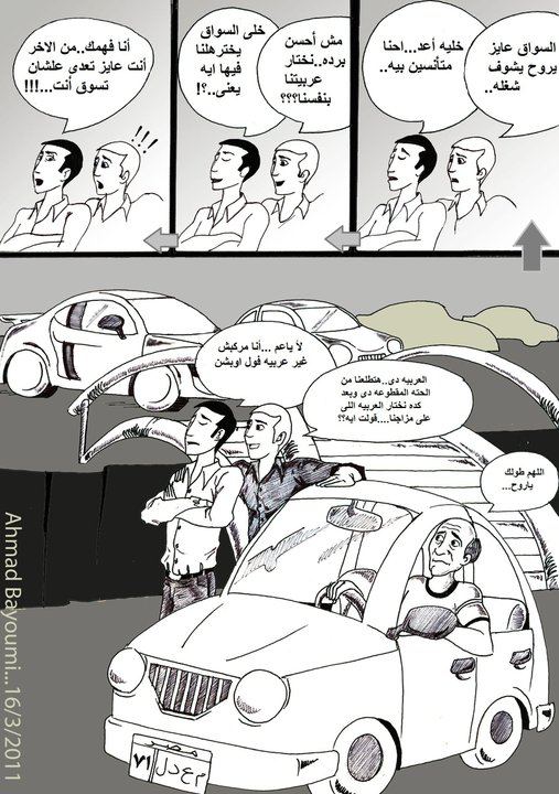 كاريكاتير عن التعديلات الدستورية 19 مارس 2011