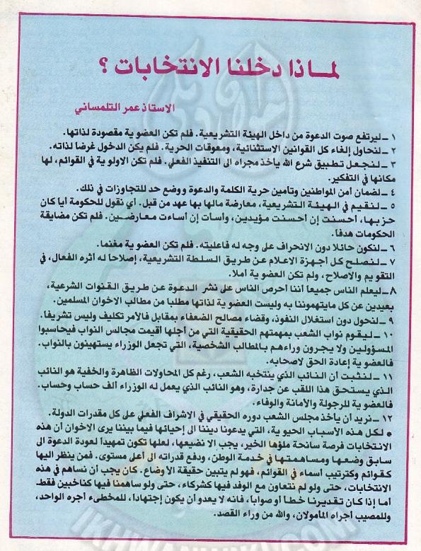 لماذا ندخل الإنتخابات - عمر التلمساني